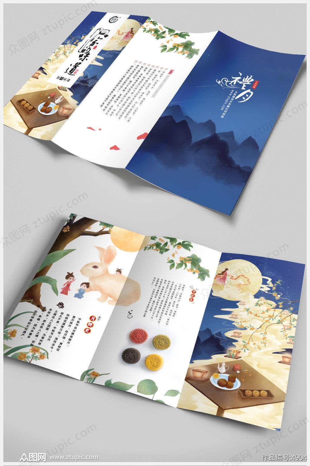 中秋节月饼折页图片素材