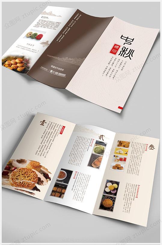 原创中秋节产品宣传三折页-众图网
