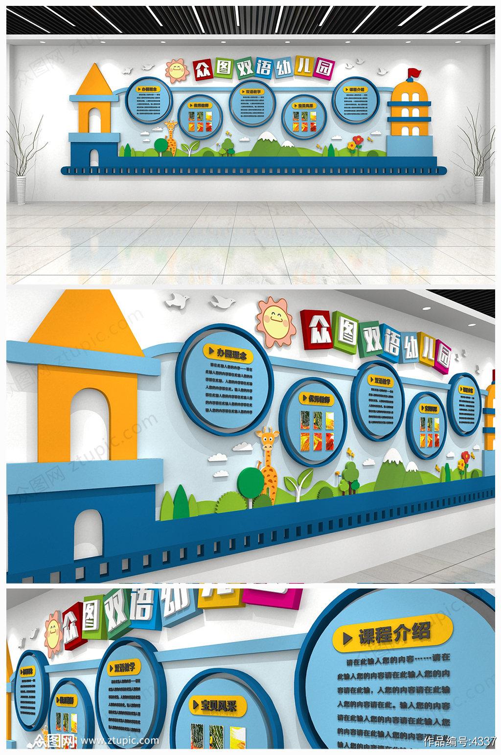 卡通双面校园文化墙幼儿园班级教室文化墙早教环创文化墙素材