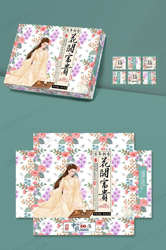 原创手绘时尚花纹中秋节月饼包装盒设计-众图网