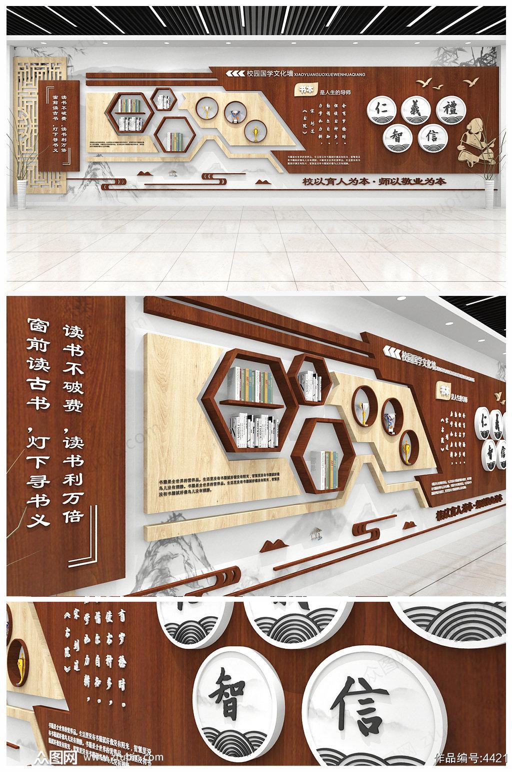 德育仁义礼智信形象墙社区文化校园文化墙设计素材