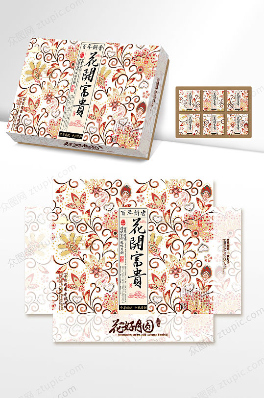 创意时尚花纹中秋礼盒包装月饼包装盒设计-众图网