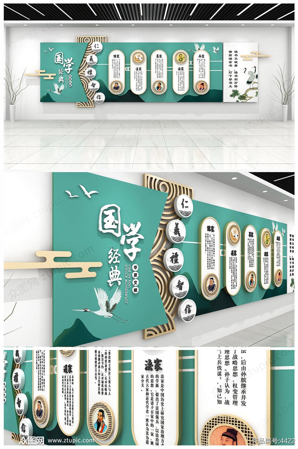 中式国学图书室班级和谐校园 班级校园文化墙名人墙素材
