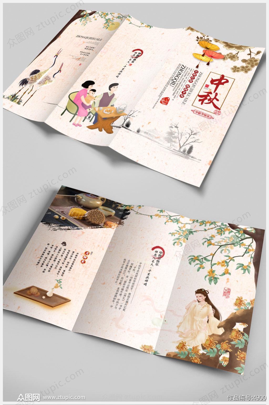 中国风中秋节月饼折页设计素材