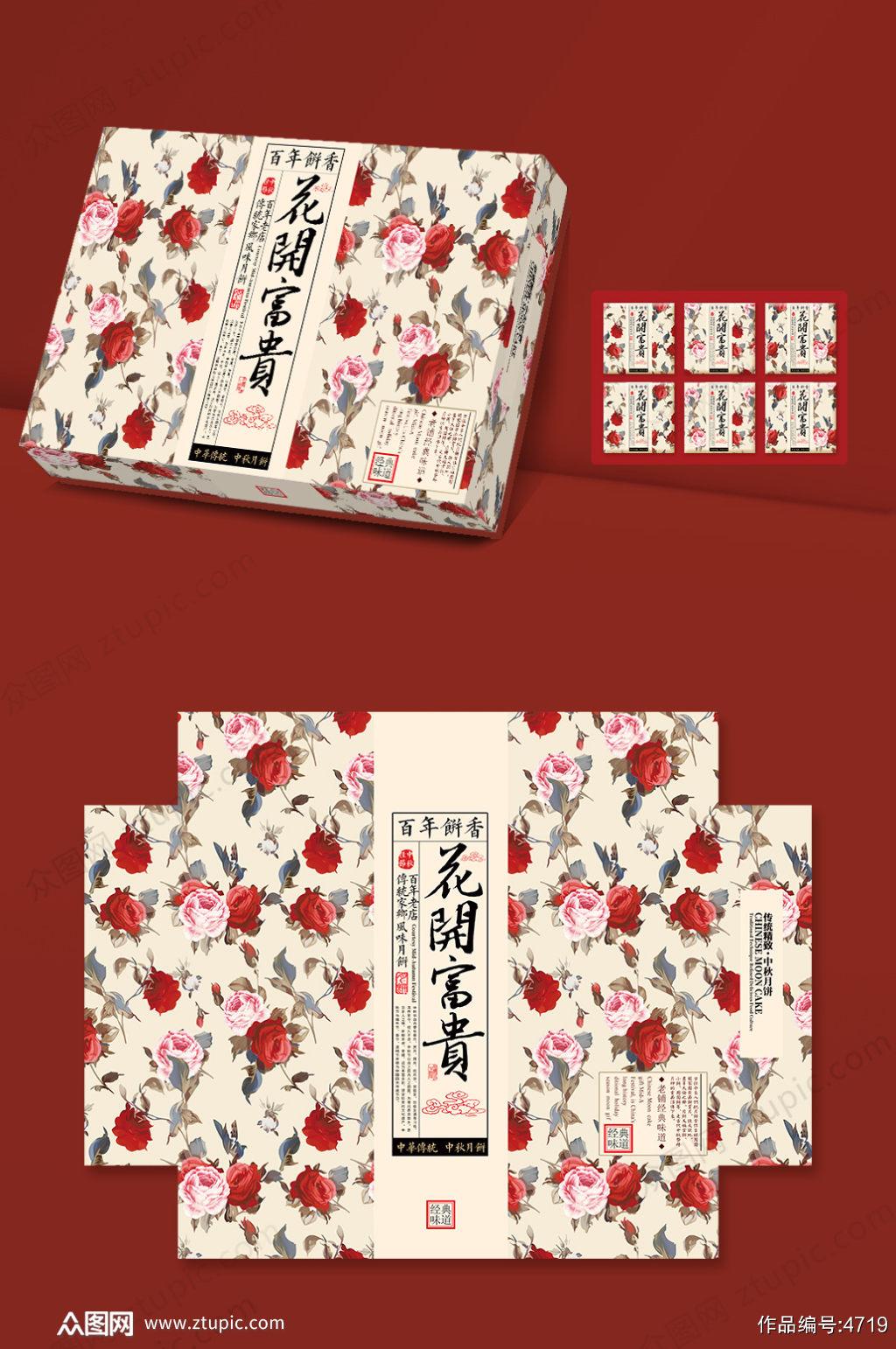 创意时尚花纹中秋礼盒包装月饼包装盒设计素材