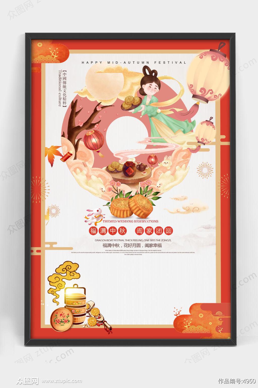 原创中秋节商业插画海报设计素材