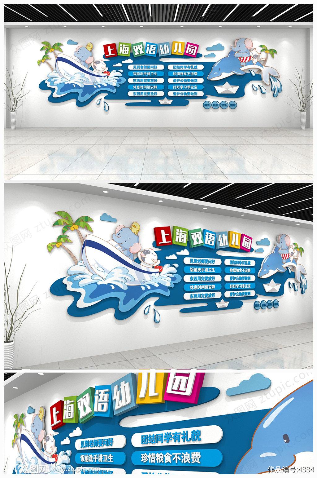 原创绿色校园文化幼儿园环创文化墙形象墙素材