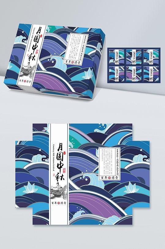 原创中秋节月饼礼盒包装盒-众图网