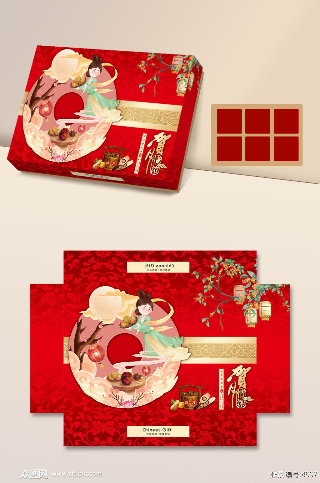 原创手绘插画中秋节月饼礼盒包装设计素材