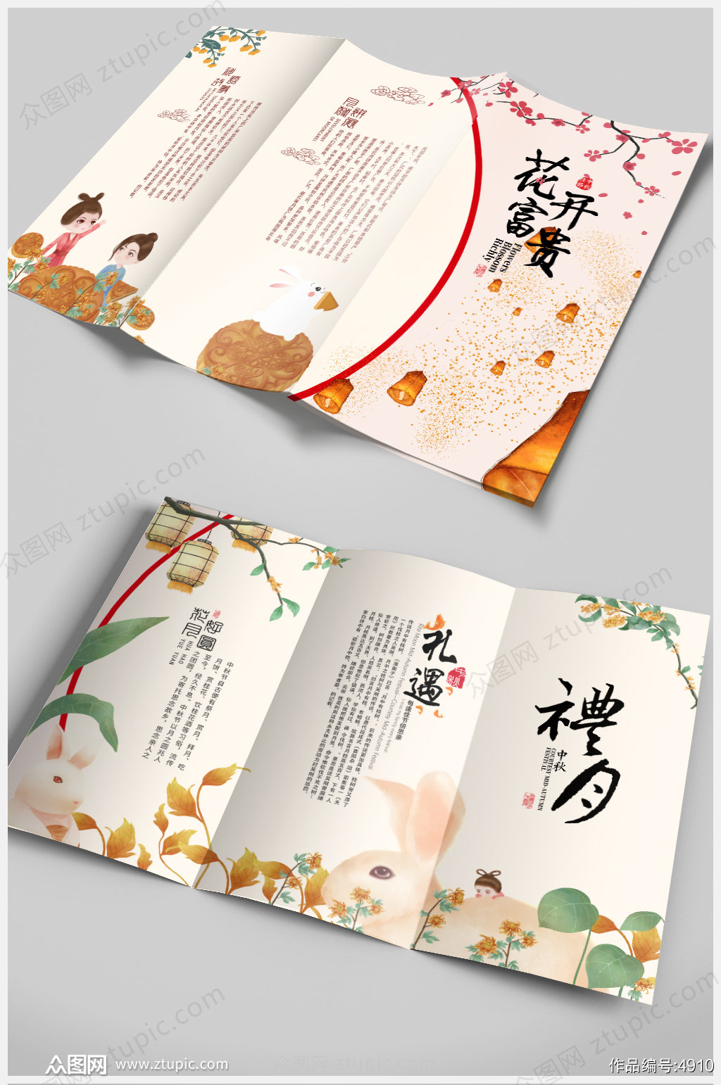 中秋月饼折页设计素材