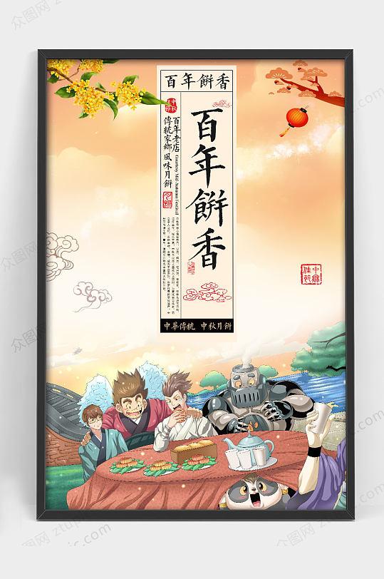 原创中秋节促销海报-众图网