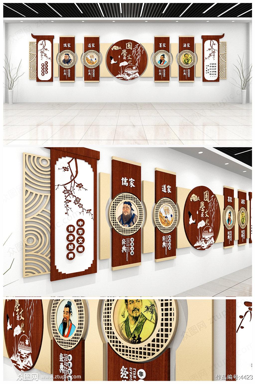 木质中式国学文化墙校园文化墙素材