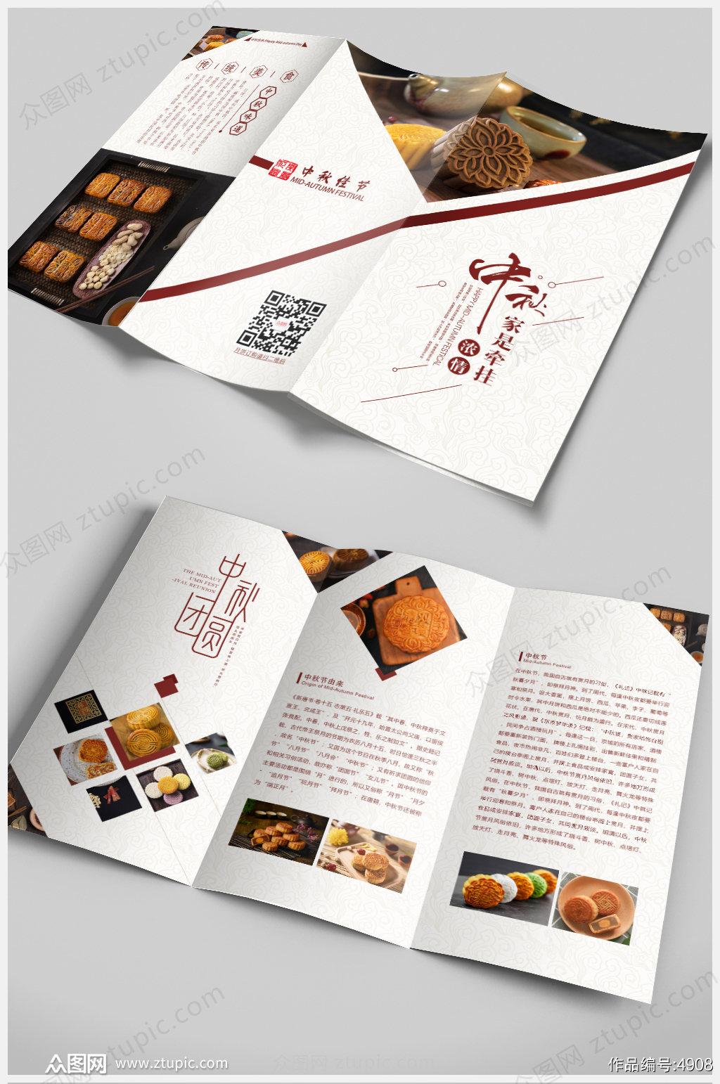 原创中秋月饼折页设计素材