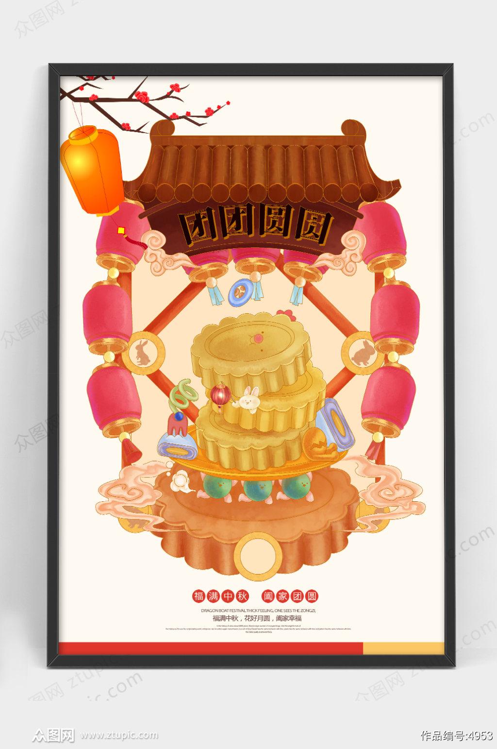 原创中秋节促销海报素材