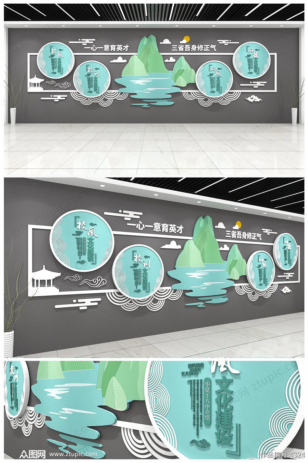 原创中国风三训一风校训校风学风教风图书室教室校园文化墙素材