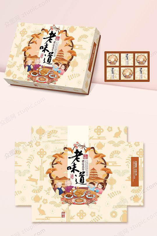 原创手绘插画中秋节月饼包装盒设计-众图网
