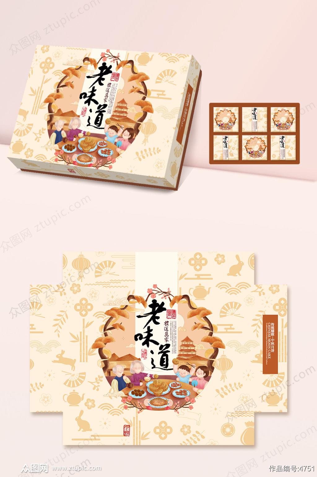 原创手绘插画中秋节月饼包装盒设计素材