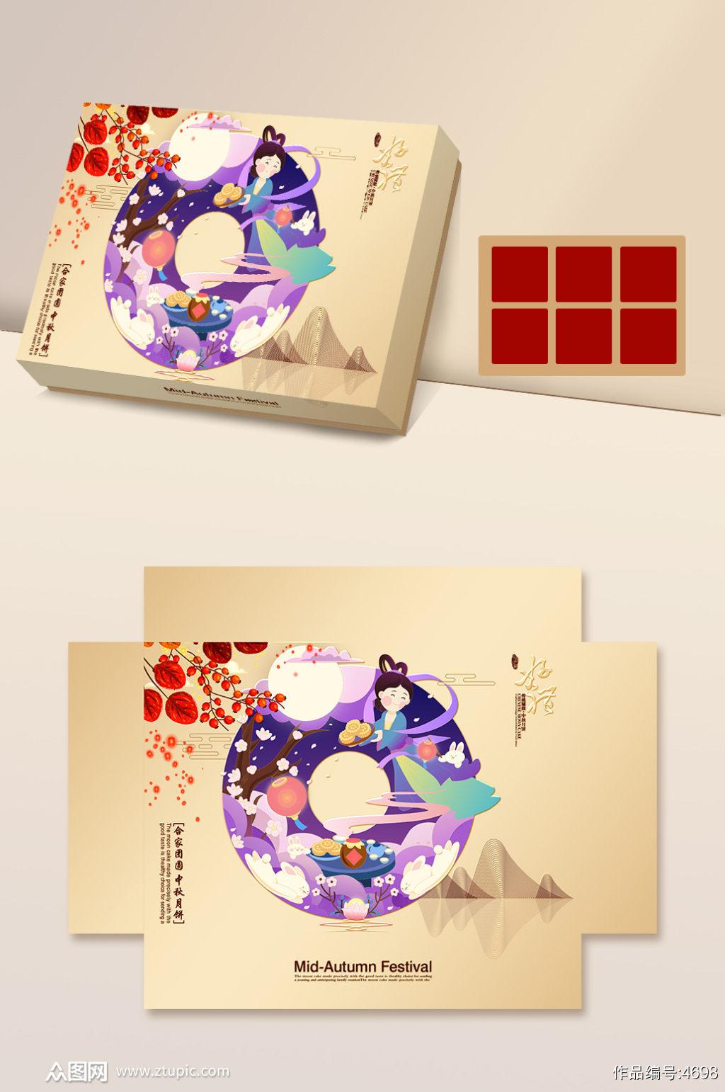 原创手绘中秋月饼礼盒包装设计素材
