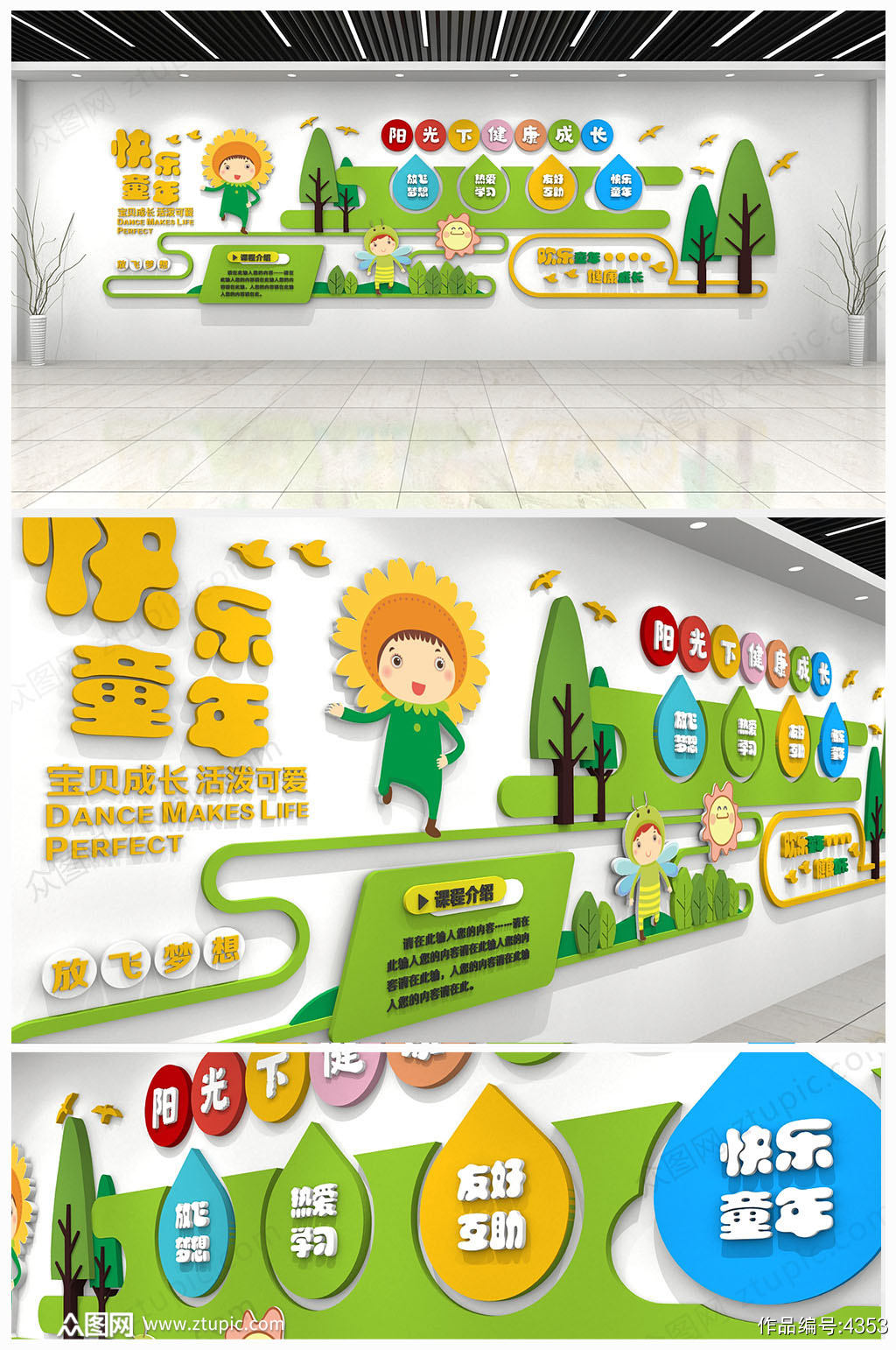 原创绿色校园文化幼儿园班级教室环创文化墙形象墙素材