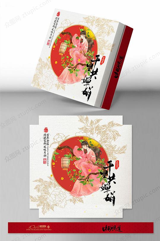 原创手绘插画中秋月饼盒设计-众图网