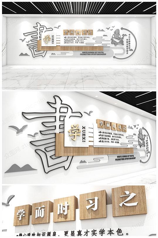 原创中式木质阅读读书图书馆和谐校园班级教室文化墙