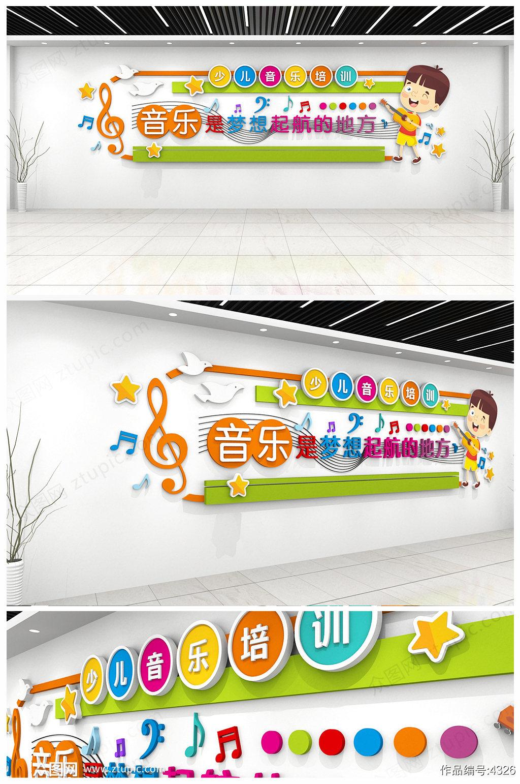 原创创意音乐室培训室教室练歌厅少儿音乐会文化墙素材