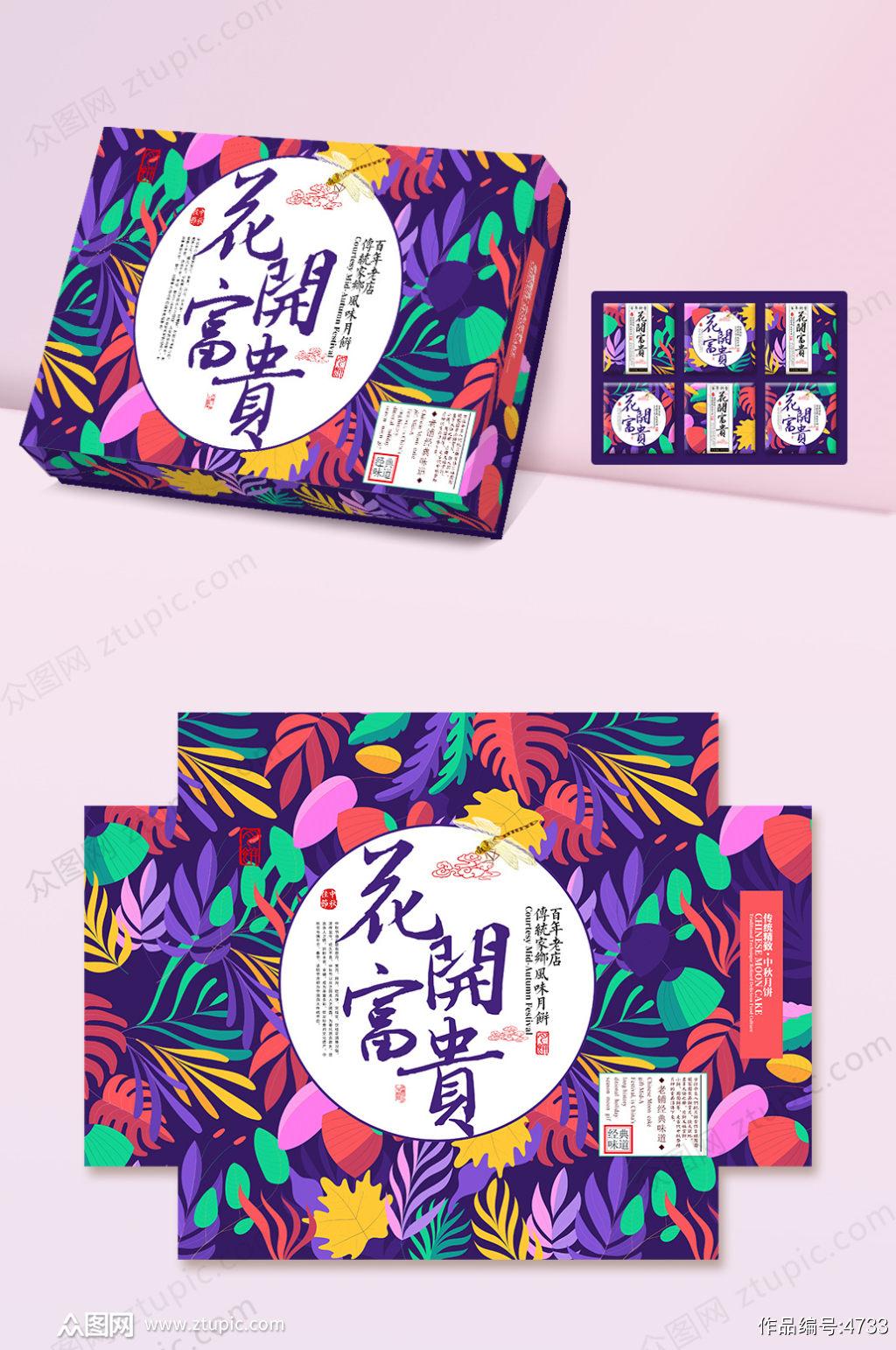 2019新款时尚花纹中秋节月饼包装盒设计素材