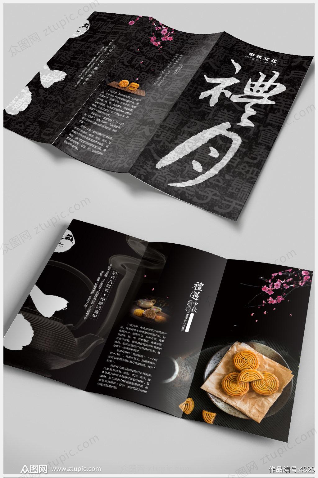 原创中秋节中国风中秋节月饼三折页素材