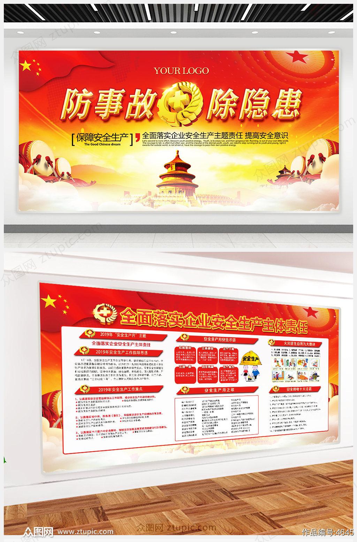红色大气2019年全国安全生产月PSD宣传展板素材