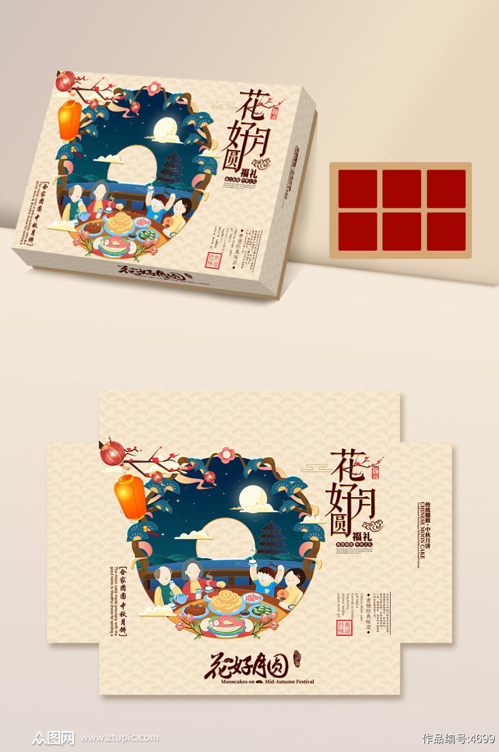 原创中秋节手绘月饼盒月饼包装素材