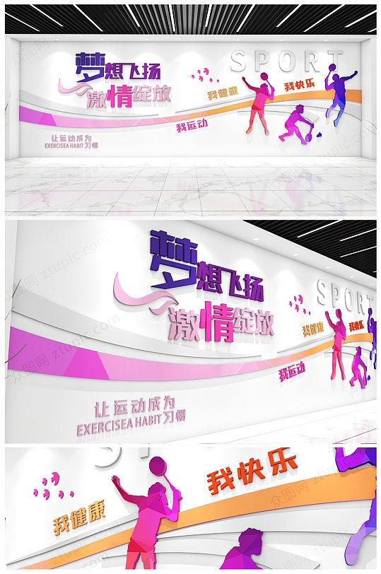 原创3D和谐 羽毛球校园活动室 社团体育健身房体育馆健身房运动文化墙