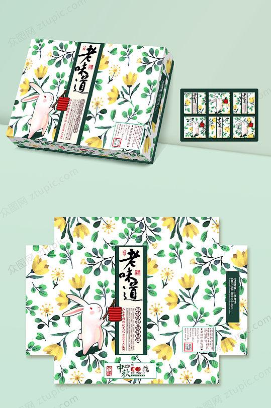 原创时尚手绘艺术包装盒设计中秋节月饼盒设计-众图网