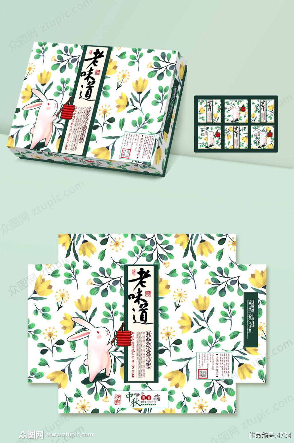 原创时尚手绘艺术包装盒设计中秋节 月饼盒设计素材