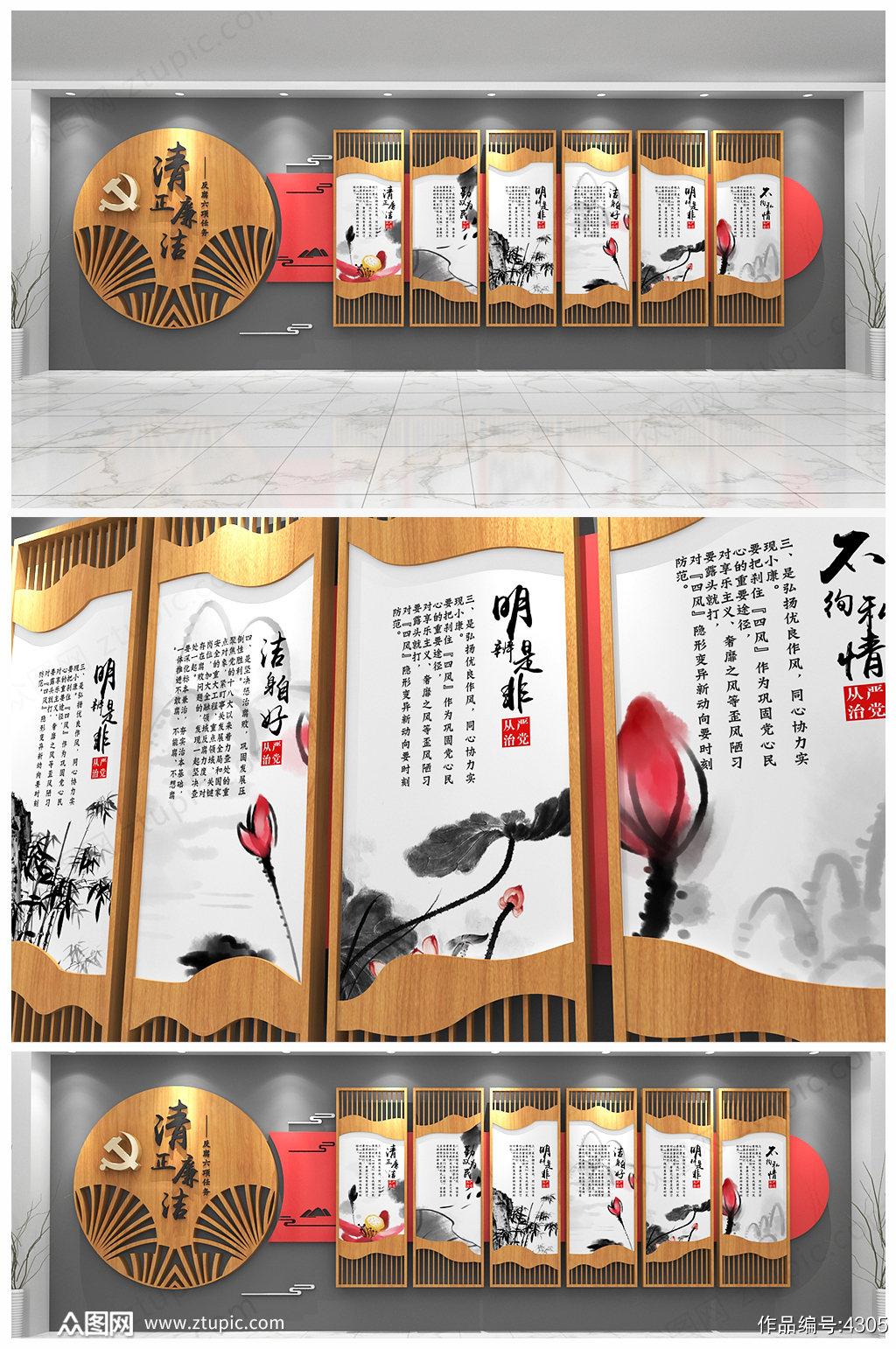原创政府机关反腐建设廉政文化墙设计素材