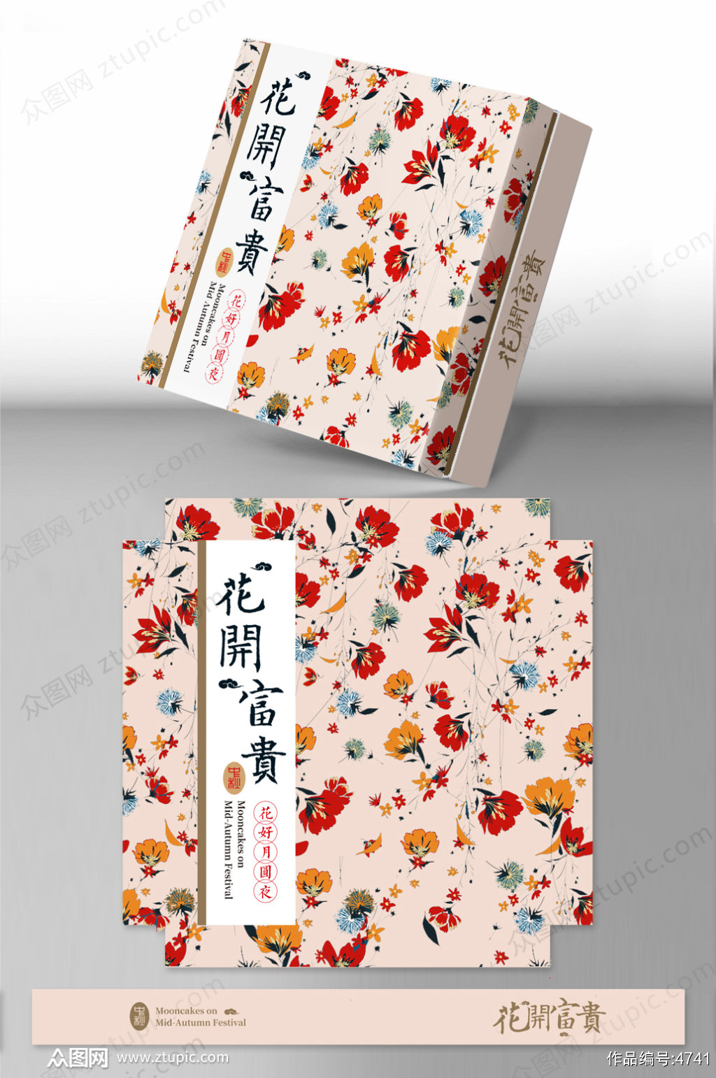 原创日韩时尚花纹中秋节月饼包装盒设计素材