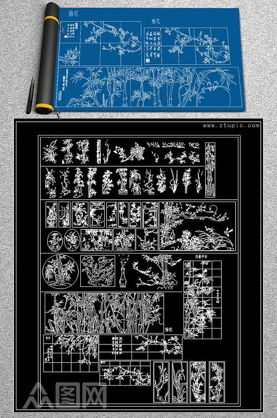 原创中式雕花梅兰竹菊CAD合集-众图网
