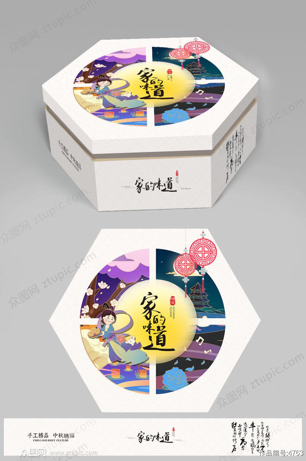 高端大气中秋节月饼盒设计素材