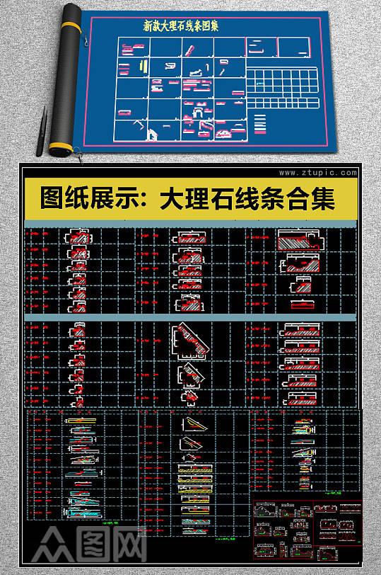 原创精品大理石线条CAD图集-众图网