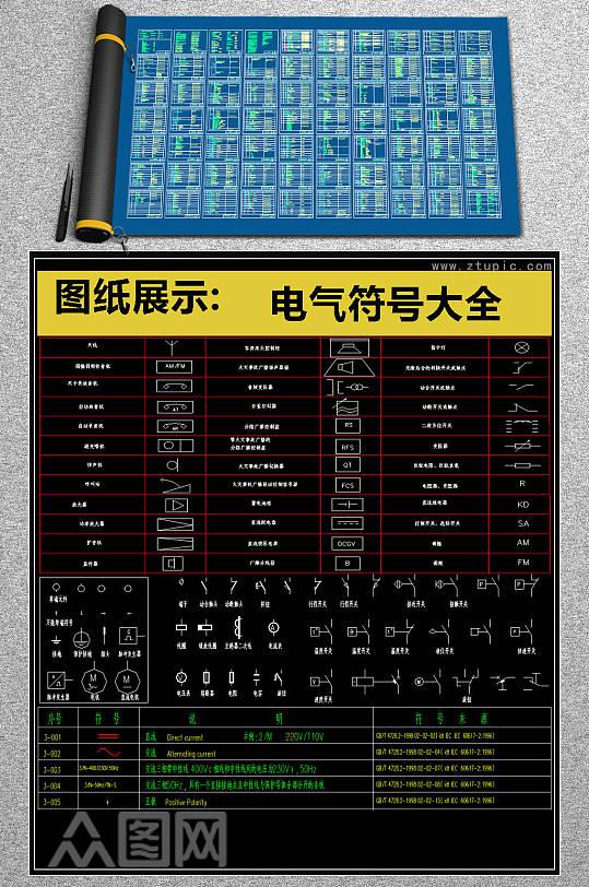 2019精品电气符号大全CAD素材-众图网