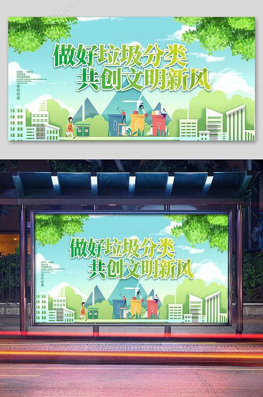 创文明新风垃圾分类环保大树宣传海报展板设计-众图网