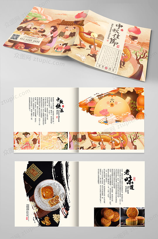 中秋节月饼画册月饼宣传册-众图网