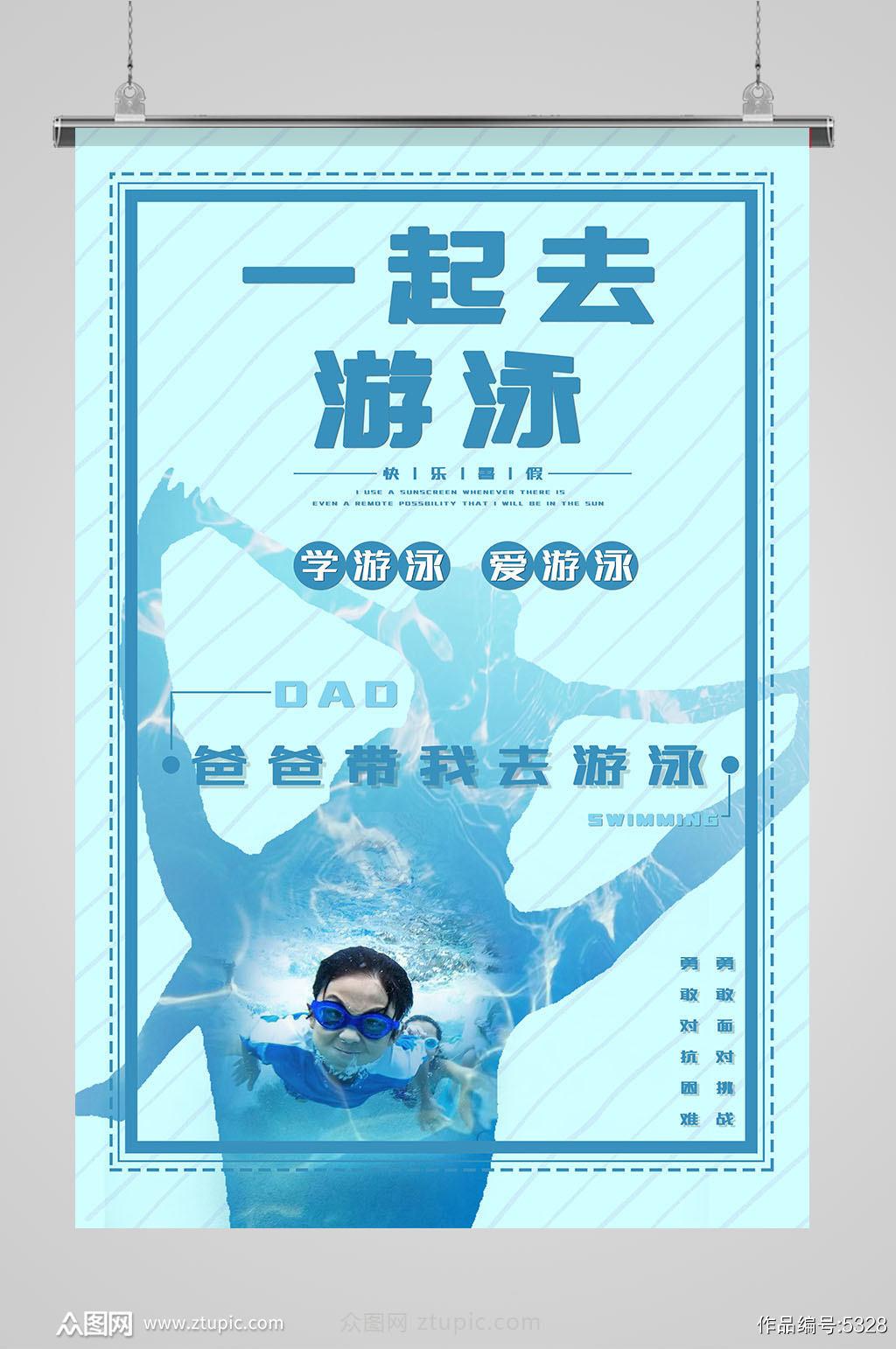 游泳馆开业海报展板宣传背景素材