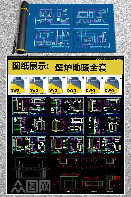 原创壁炉地暖全套详细的CAD图库-众图网