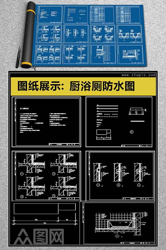 原创精品厨浴厕防水图CAD素材-众图网