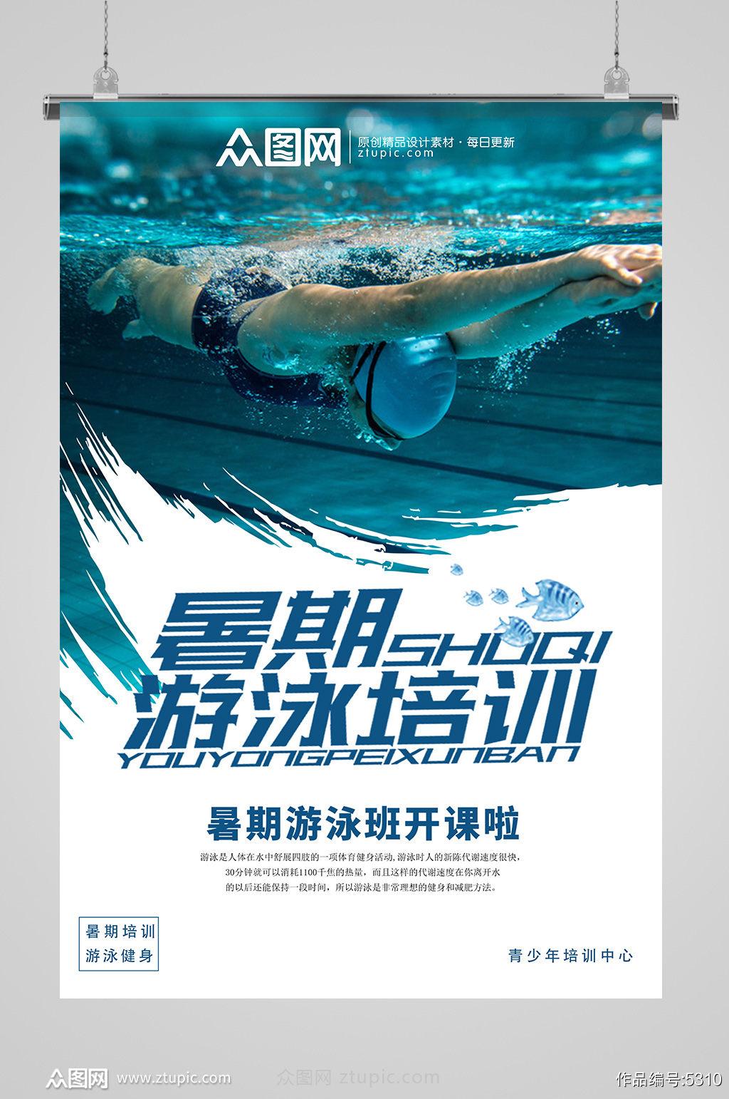 蓝色简洁游泳培训班招生海报素材