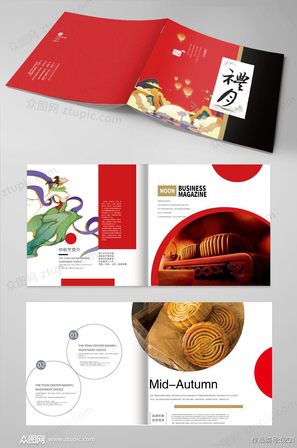 原创中秋节月饼宣传画册封面素材