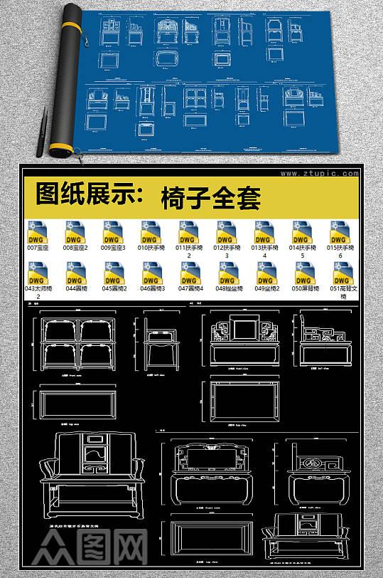 原创椅子全套详细的CAD图库-众图网