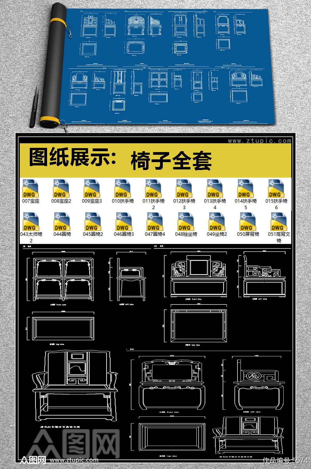 原创椅子全套详细的CAD图库素材