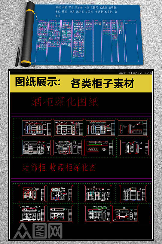 全原创屋定制鞋柜子类家具CAD图库-众图网