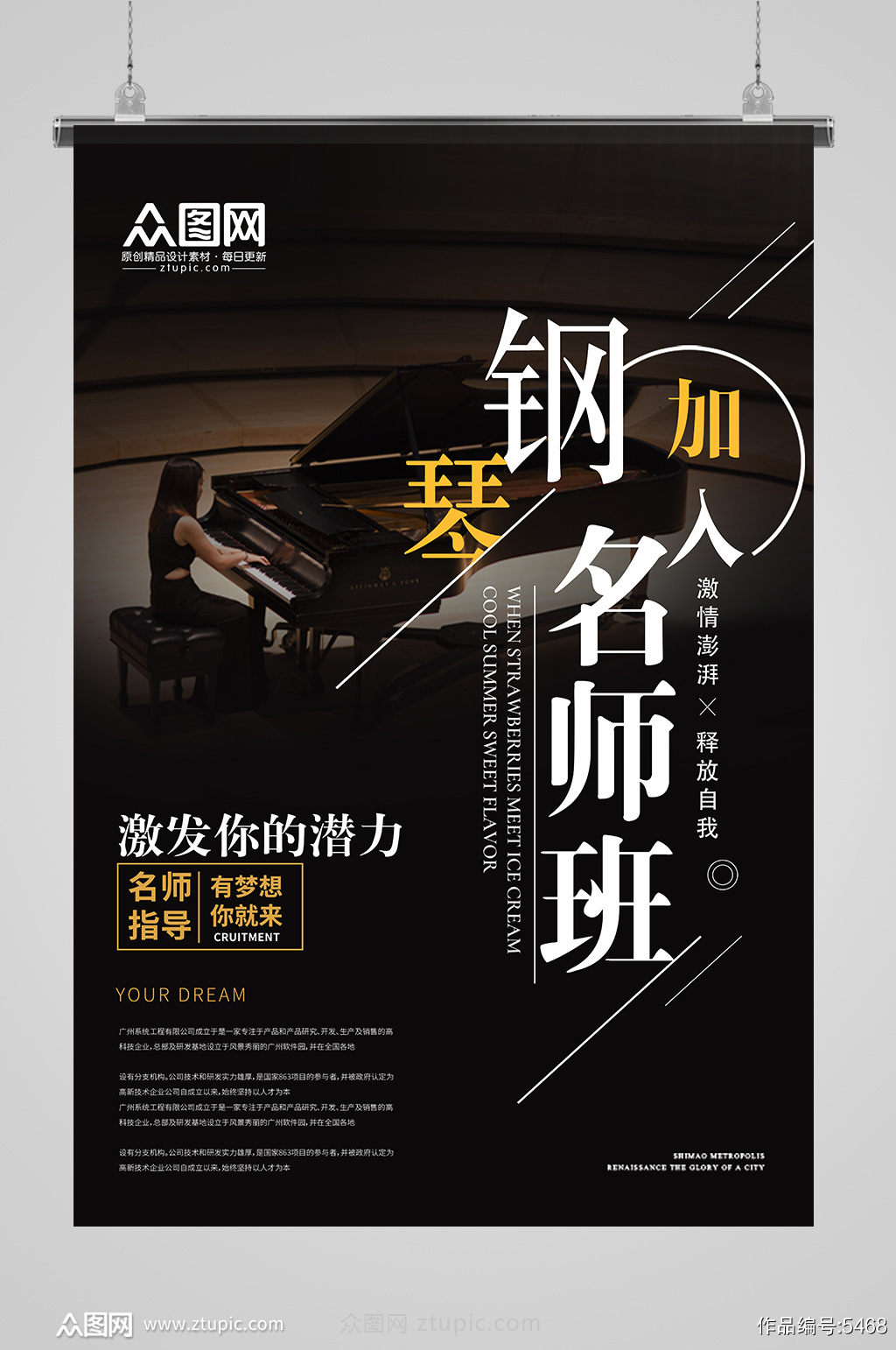 钢琴培训海报设计素材